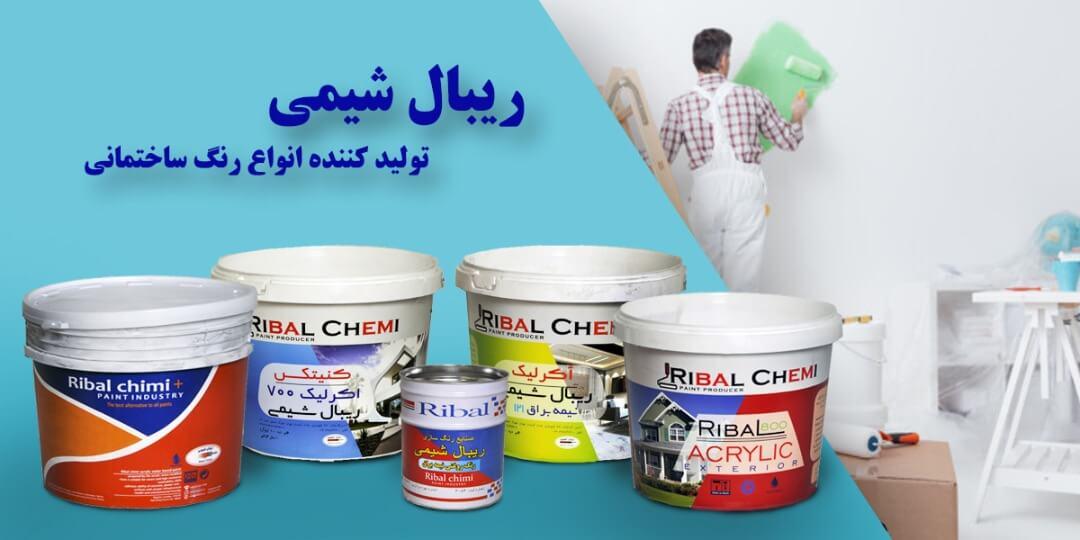 محصولات ریبال شیمی